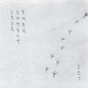 김므즈 베이스 조용원