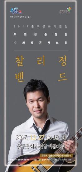 찰리정 조용원 (1).jpg