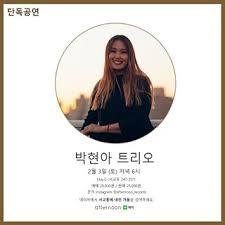 박현아 조용원
