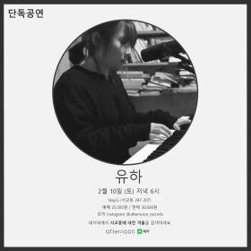 유하 조용원 서교동